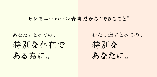 """セレモニーホール青柳だから""""できること"""""""