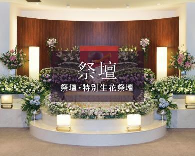 祭壇 祭壇・特別生花祭壇