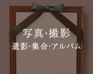 写真・撮影 遺影・集合・アルバム