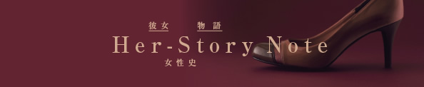 Her-Story Note