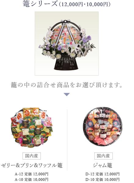 篭シリーズ(12,000円・10,000円)