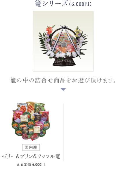 篭シリーズ(6,000円)